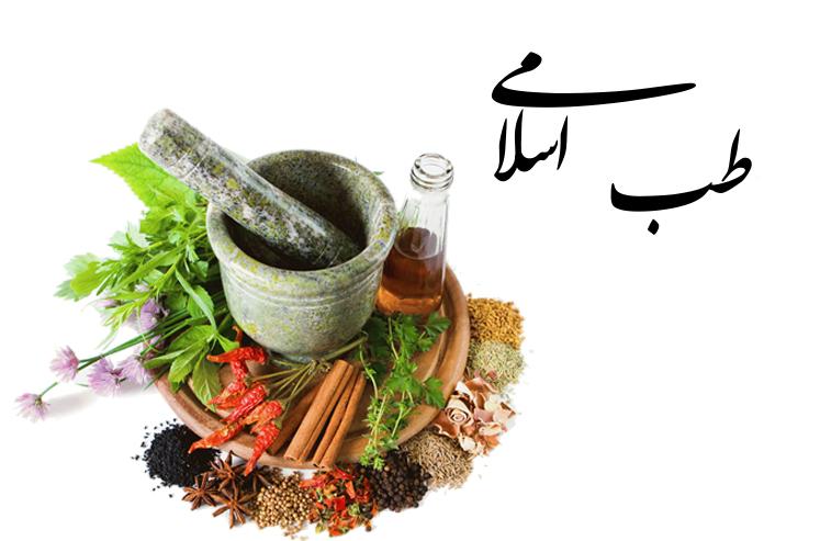 گیاهان دارویی در قرآن و روایات