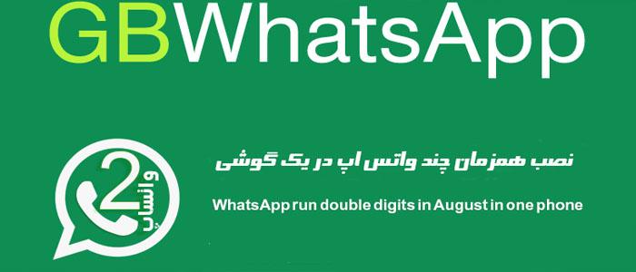 دانلود ورژن جدید جی بی واتس اپ فارسی GBWhatsApp 6.95 اندروید + استیکر