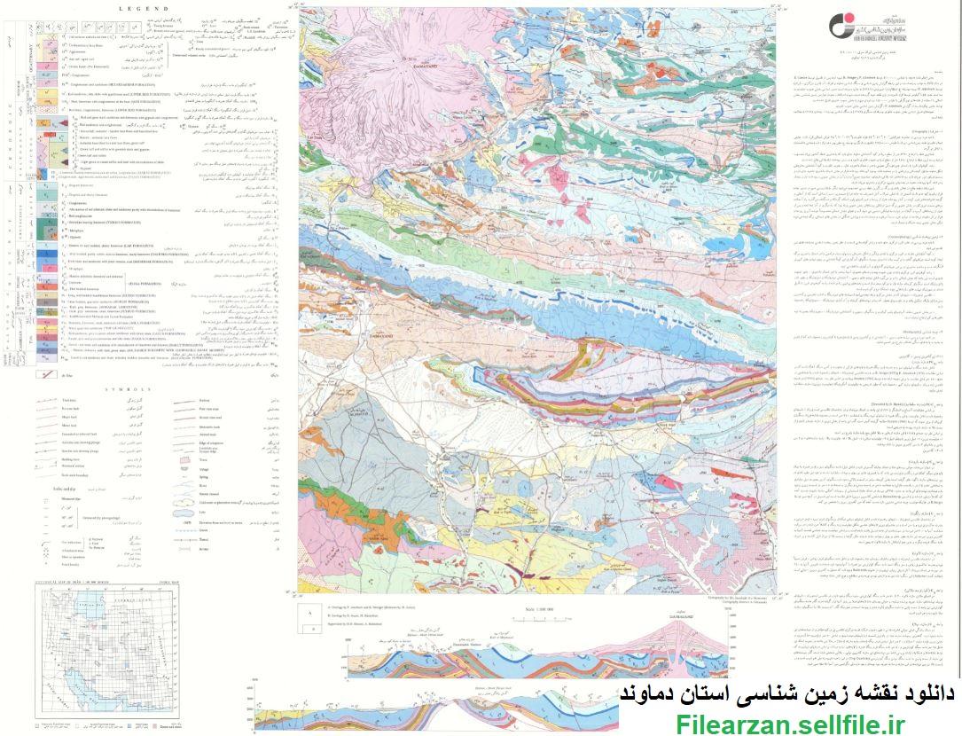 نقشه زمین شناسی 1:100000 دماوند