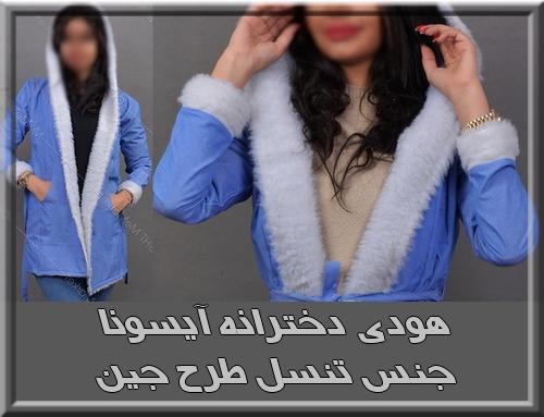 هودی خز دار بلند ارزان آبی رنگ زنانه دخترانه
