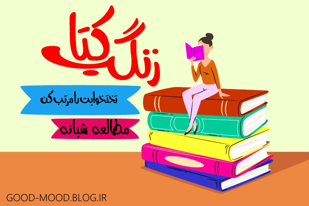 مطالعه شبانه - کتاب  تختخوابت را مرتب کن