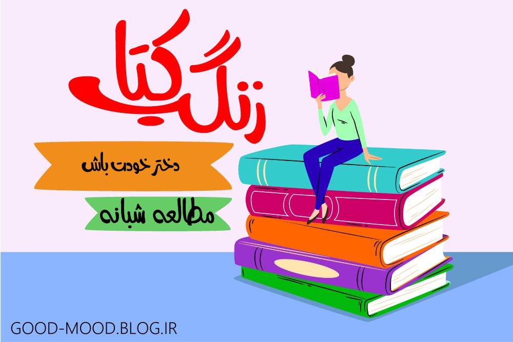 مطالعه شبانه - کتاب دختر خودت باش
