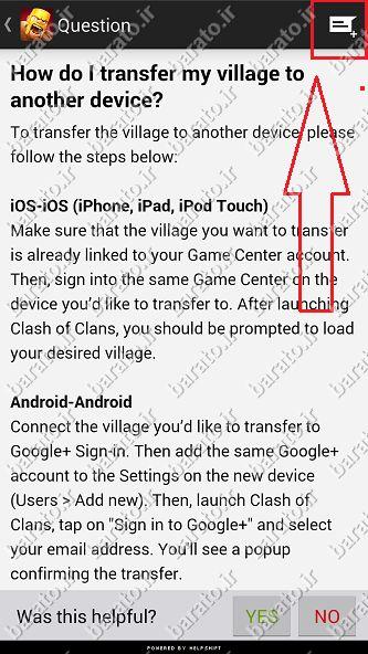 آموزش تغییر ایمیل و جیمیل ثبت شده در سوپرسل ایدی Supercell ID کلش اف کلنز