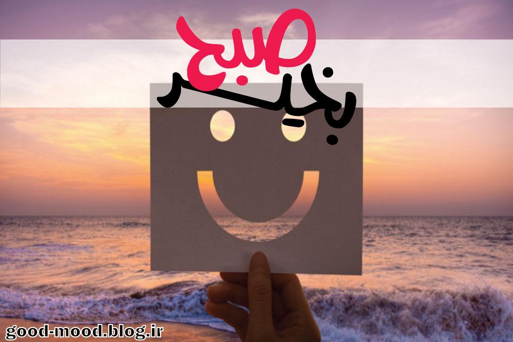 صبح بخیر - 1 بهمن