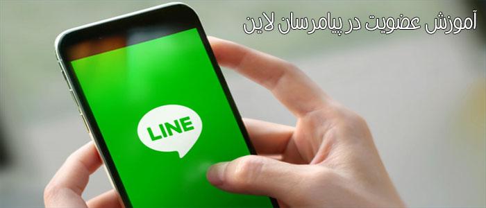آموزش عضویت و کار در پیام رسان لاین (Line)