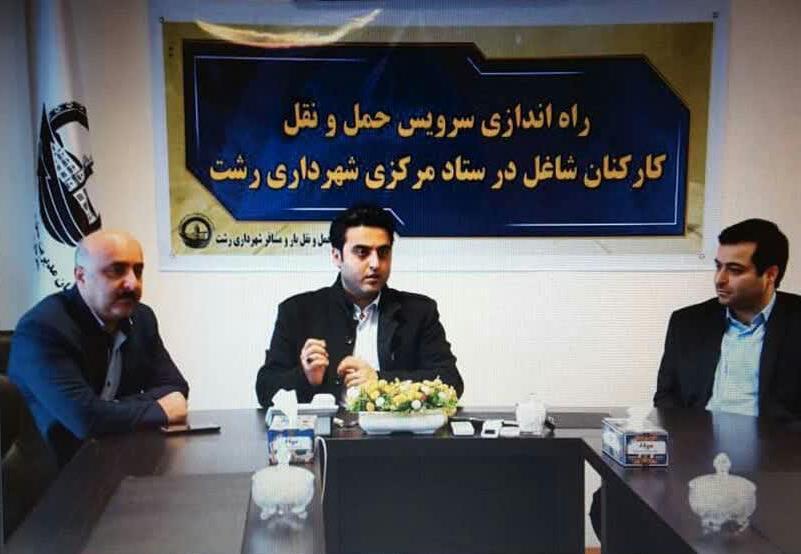 راه اندازی سرویس حمل و نقل کارکان شاغل در ستاد مرکزی شهرداری رشت