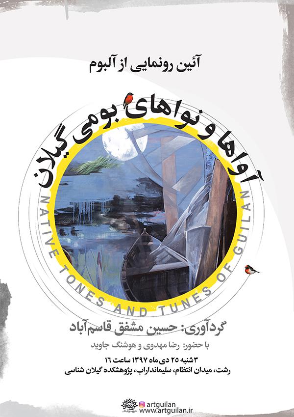 برگزاری رونمایی از مجموعه صوتی «آواها و نواهای بومی گیلان» از سوی واحد موسیقی حوزه هنری گیلان