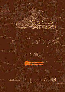 دانلود رایگان کوروش کبیر ذوالقرنین قرآن -مولانا ابوالکلام آزاد