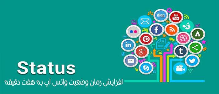 آموزش افزایش زمان وضعیت واتس آپ به هفت دقیقه – وضعیت طولانی Whatsapp