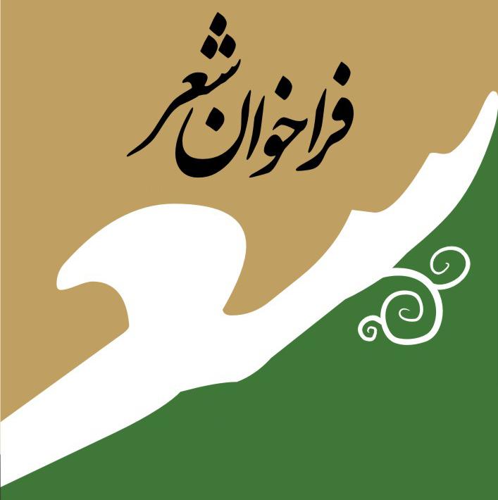 فراخوان اولین جشنواره شعر اقوام گیلان زمین
