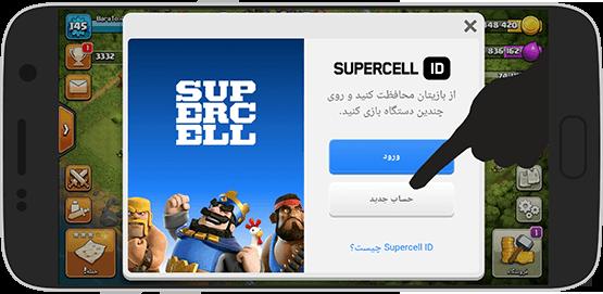 آموزش ساخت (Supercell ID) سوپرسل ایدی در کلش اف کلنز