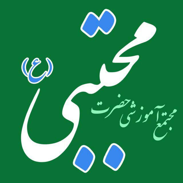 مجتمع آموزشی حضرت مجتبی(ع)