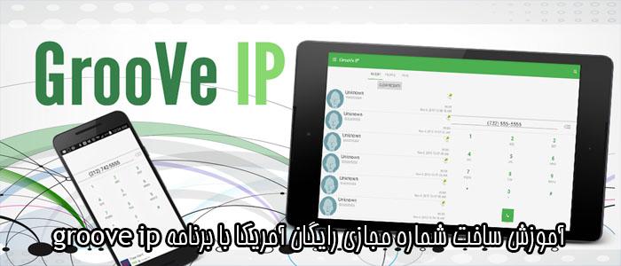 آموزش ساخت شماره مجازی رایگان آمریکا برای اندروید و ایفون با برنامه groove ip