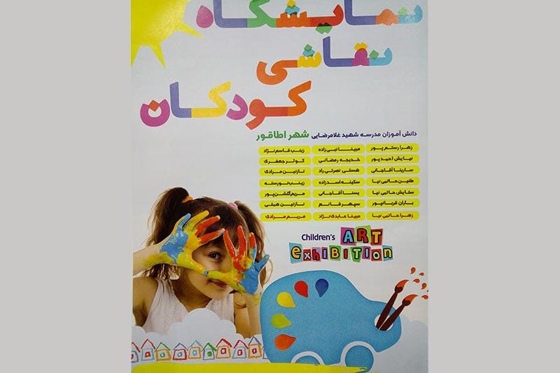 برپایی نمایشگاه نقاشی کودکان در اداره فرهنگ و ارشاد اسلامی لنگرود