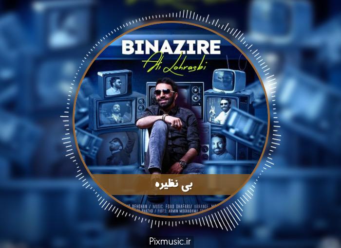 متن آهنگ بی نظیره از علی لهراسبی