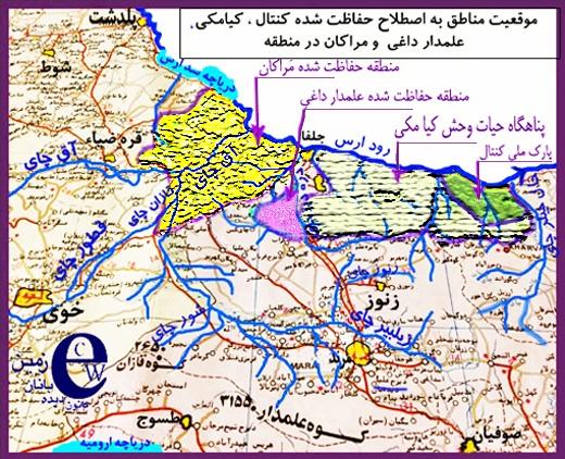 منطقه حفاظت شده ارس