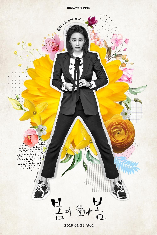 [تصویر:  Spring_Turns_to_Spring_Poster1.jpg]