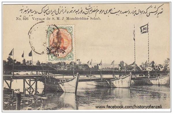 عکس قدیمی از پل انزلی در سال 1282 شمسی، عکس قدیمی از پل انزلی در سال 1320 هجری قمری، عکس قدیمی از پل انزلی در سال 1903 میلادی، عکس قدیمی از انزلی، عکس قدیمی، عکس