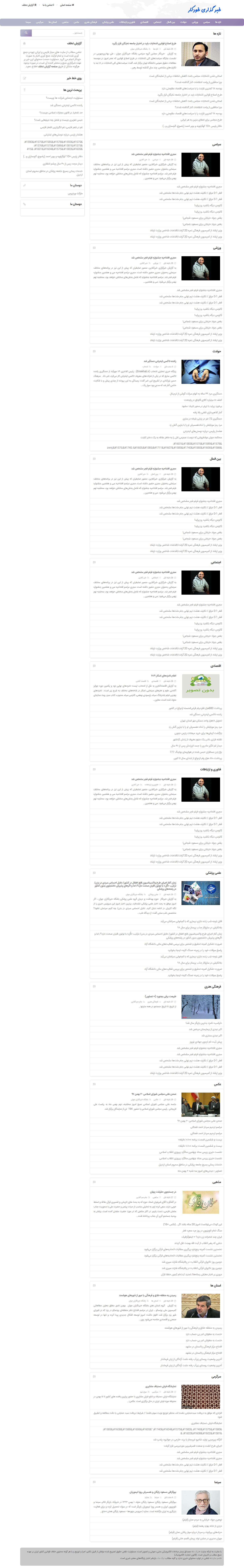اسکریپت خبر خوان ایرونی | بومی سازی شده hadesenews
