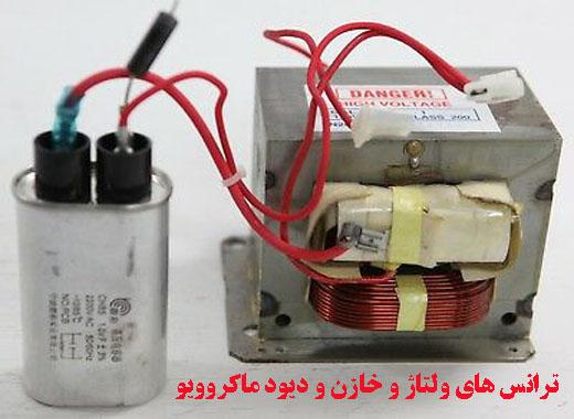 تعمیرات مایکروویو اصفهان