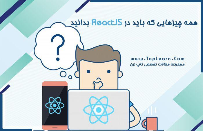همه چیزهایی که باید درباره ReactJS بدانید