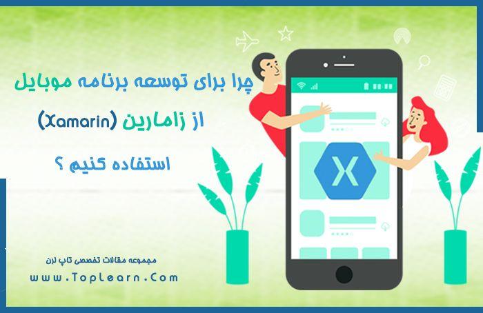 چرا برای توسعه برنامه موبایل از زامارین (Xamarin) استفاده کنیم؟