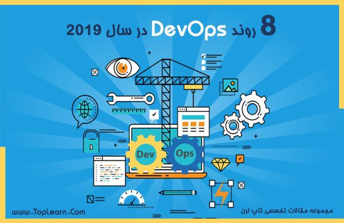 8 روند DevOps در سال 2019