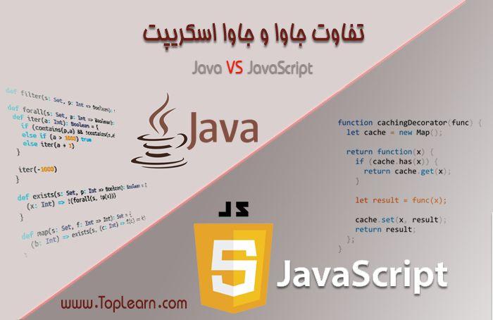 تفاوت زبان برنامه نویسی جاوا و جاوا اسکریپت