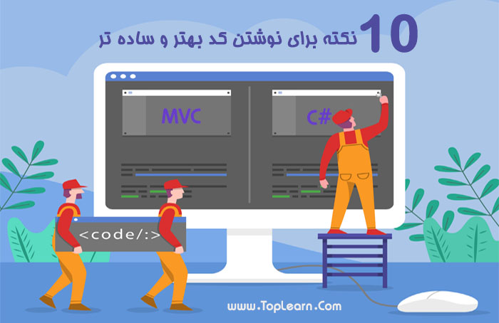 10 نکته برای نوشتن کد بهتر و ساده تر
