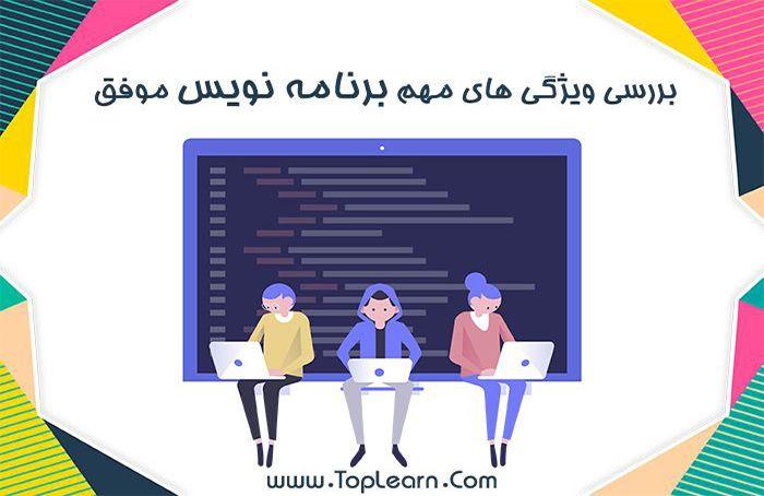 بررسی ویژگی های مهم برنامه نویس موفق