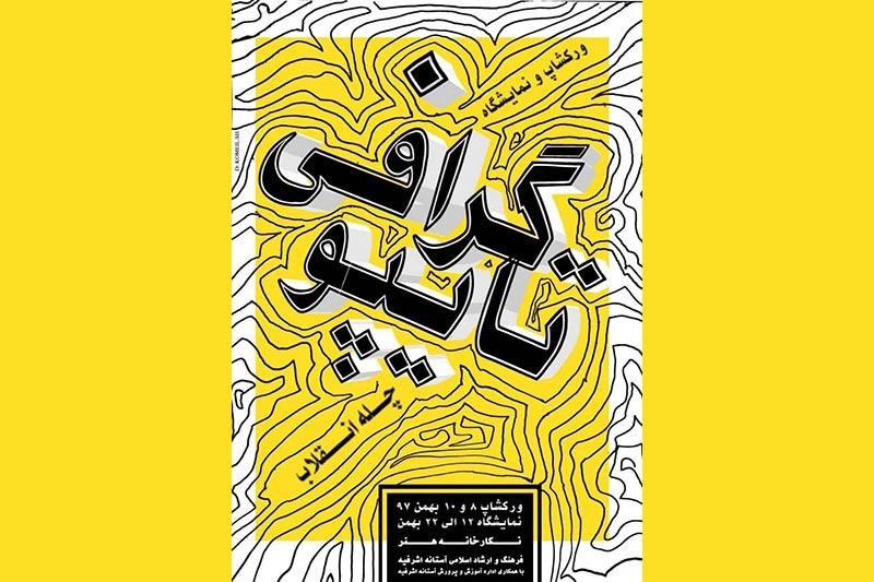 برگزاری ورکشاپ تایپوگرافی چهل سالگی انقلاب در آستانه اشرفیه