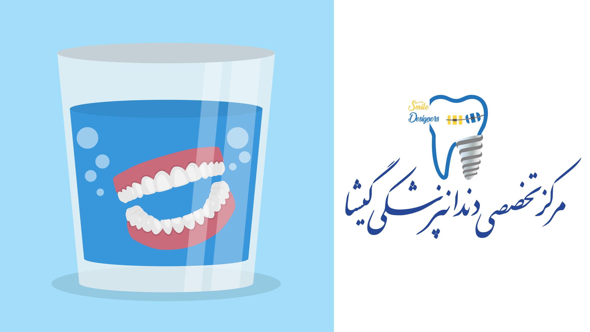 نگهداری از دندان مصنوعی