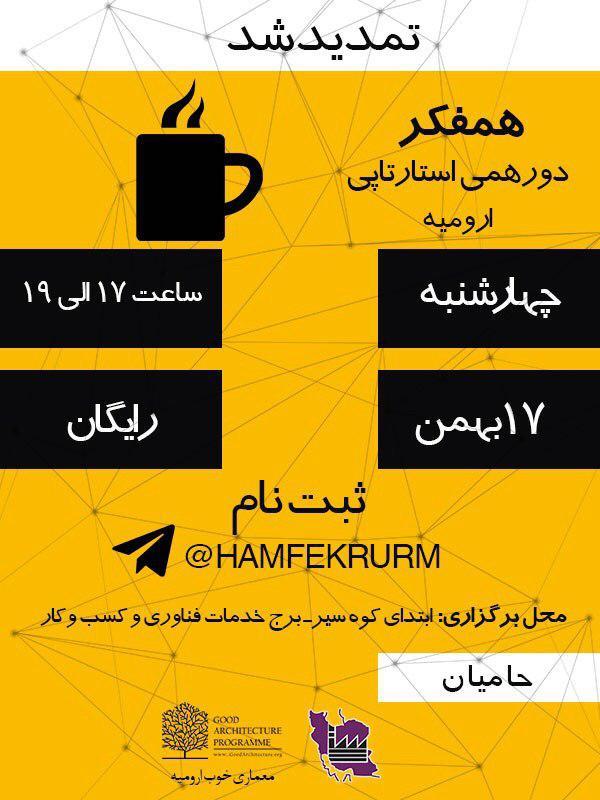 همفکر 17 بهمن