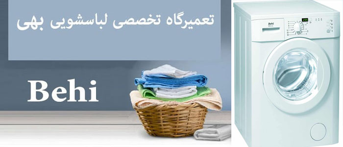 نمایندگی تعمیرات لباسشویی بهی در اصفهان