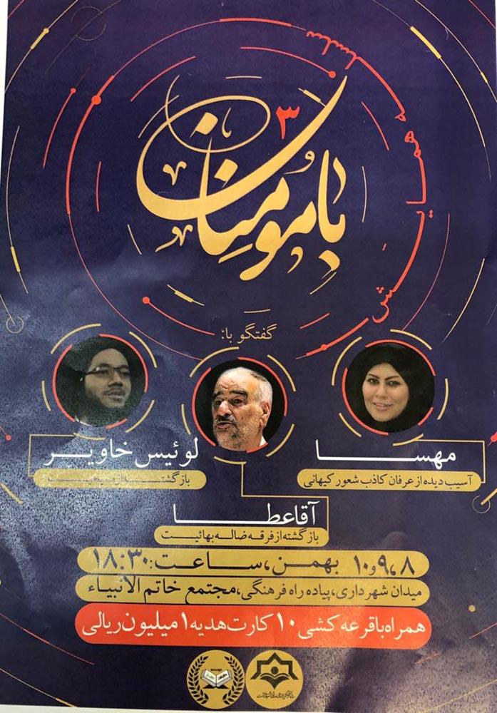"""برگزاری همایش مقابله با جریانات انحرافی فرقه ای در سطح استان گیلان با عنوان """" با مومنان """" در رشت"""