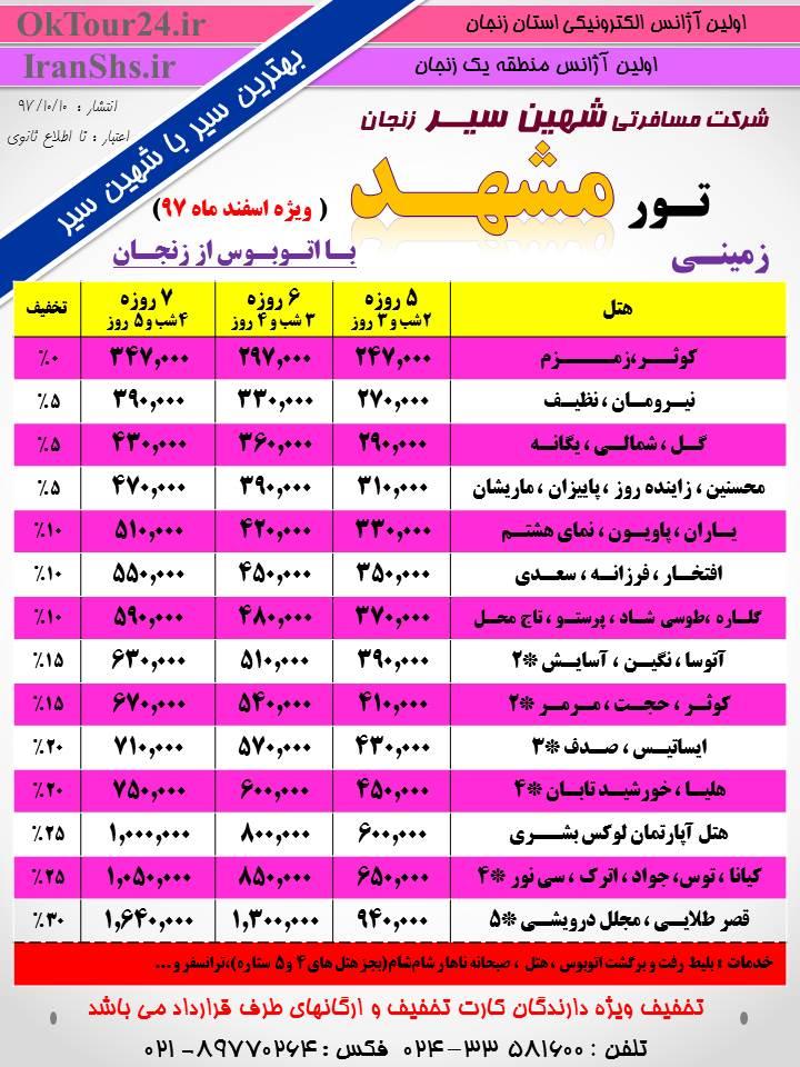 شرکت مسافرتی و جهانگردی شهین سیر زنجان | تور مشهد از زنجان