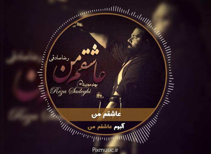 آکورد آهنگ عاشقم من از رضا صادقی