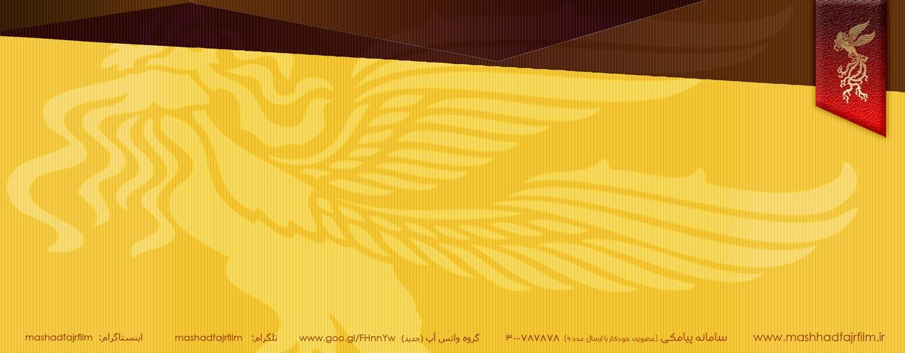 فهرست فیلمهای شانزدهمین جشنواره فیلم فجر تهران در مشهد