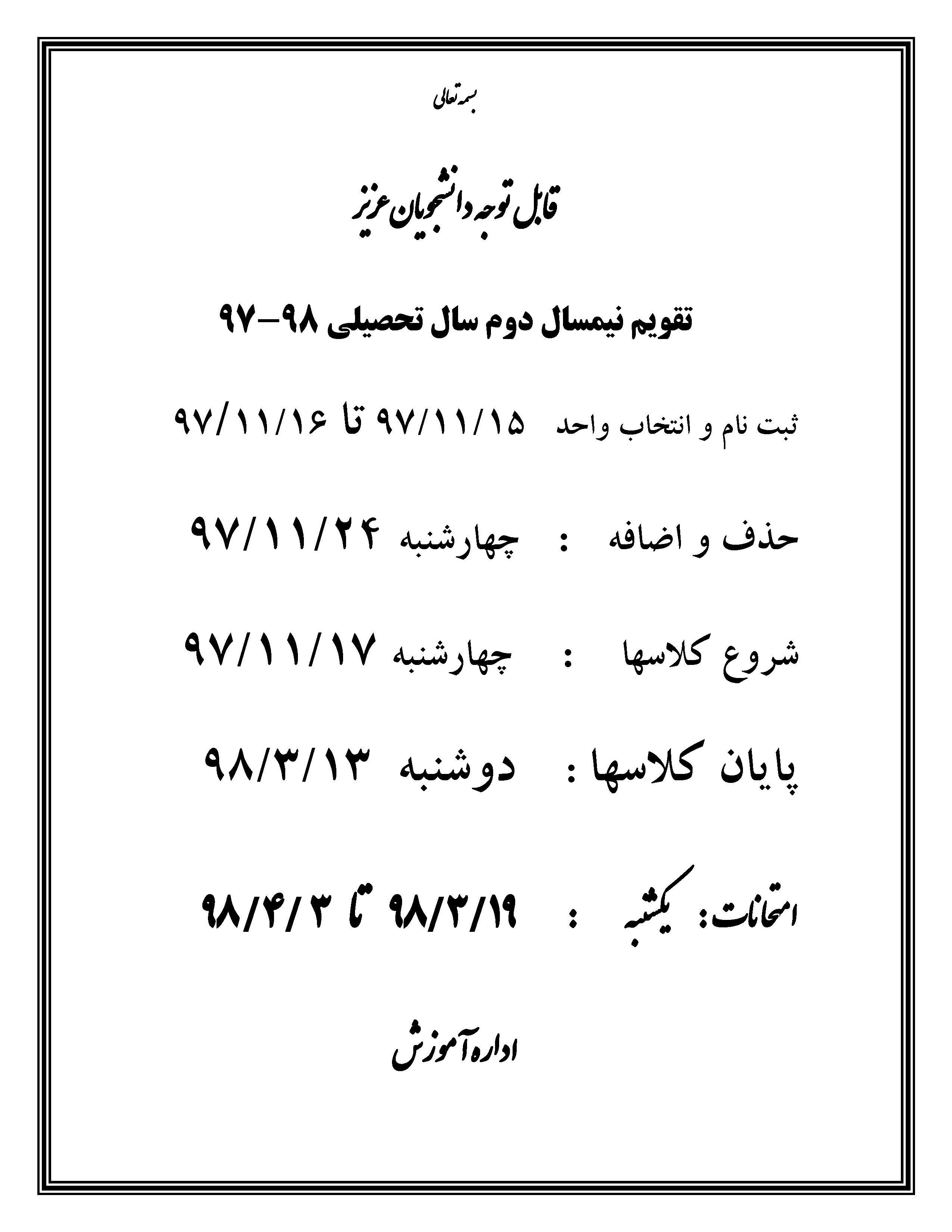 تقویم-نیمسال-دوم-تحصیلی-97-98