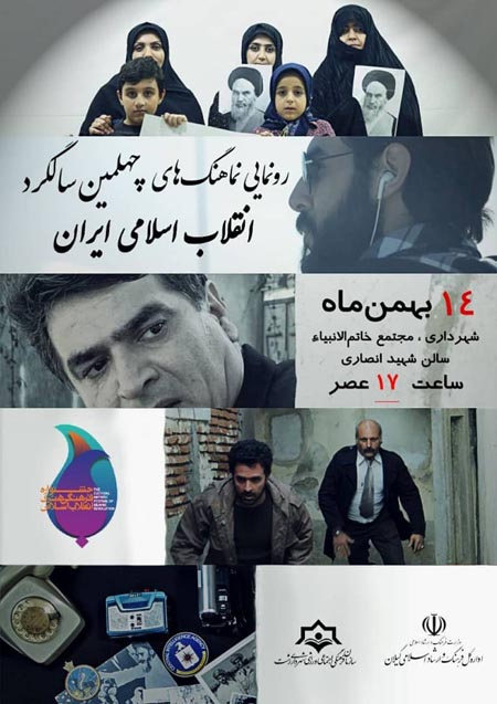 رونمایی و اکران نماهنگ های تولید شده در جشنواره های فرهنگی هنری انقلاب اسلامی