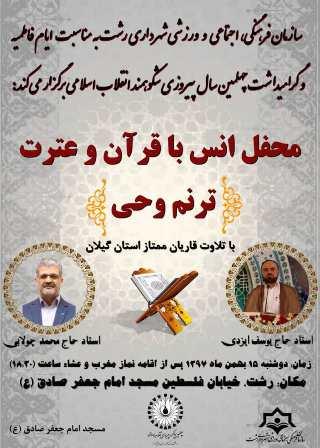 برگزاری محفل انس با قرآن به مناسبت ایام فاطمیه وگرامیداشت چهلمین سال پیروزی شکوهمند انقلاب اسلامی