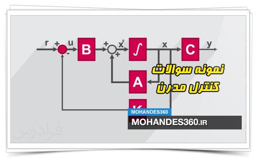 نمونه سوالات درس کنترل پیشرفته (مدرن) - دکتر سحاب