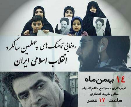 رونمایی و اکران نماهنگهای تولید شده در جشنوارههای فرهنگی هنری انقلاب اسلامی