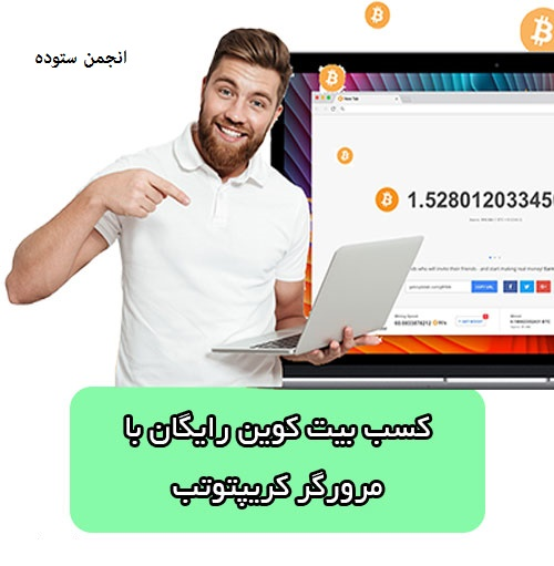 آموزش تصویری نحوه کار با سایت Cryptotab و آموزش کامل مرورگر کریپتوتب – کسب بیت کوین