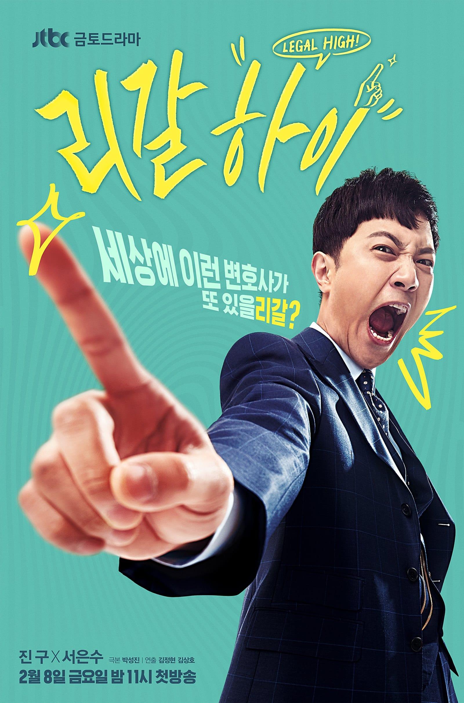 [تصویر:  Legal_High_Poster_1.jpg]