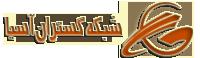 شبکه گستران آسیا