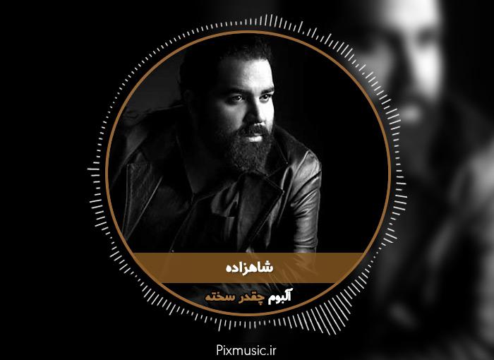 آکورد آهنگ شاهزاده از رضا صادقی