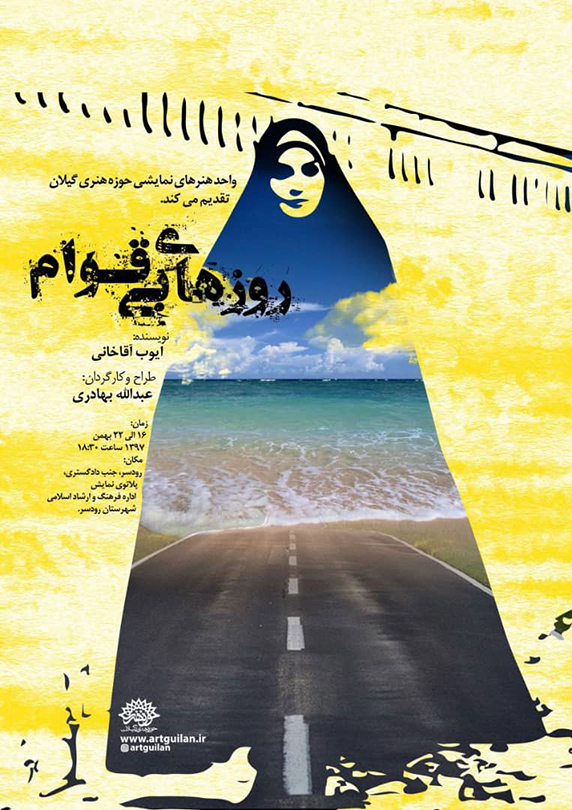 واحد هنرهاینمایشی حوزههنریگیلان به مناسبت چهلمین سالگرد پیروزیانقلاب اسلامی