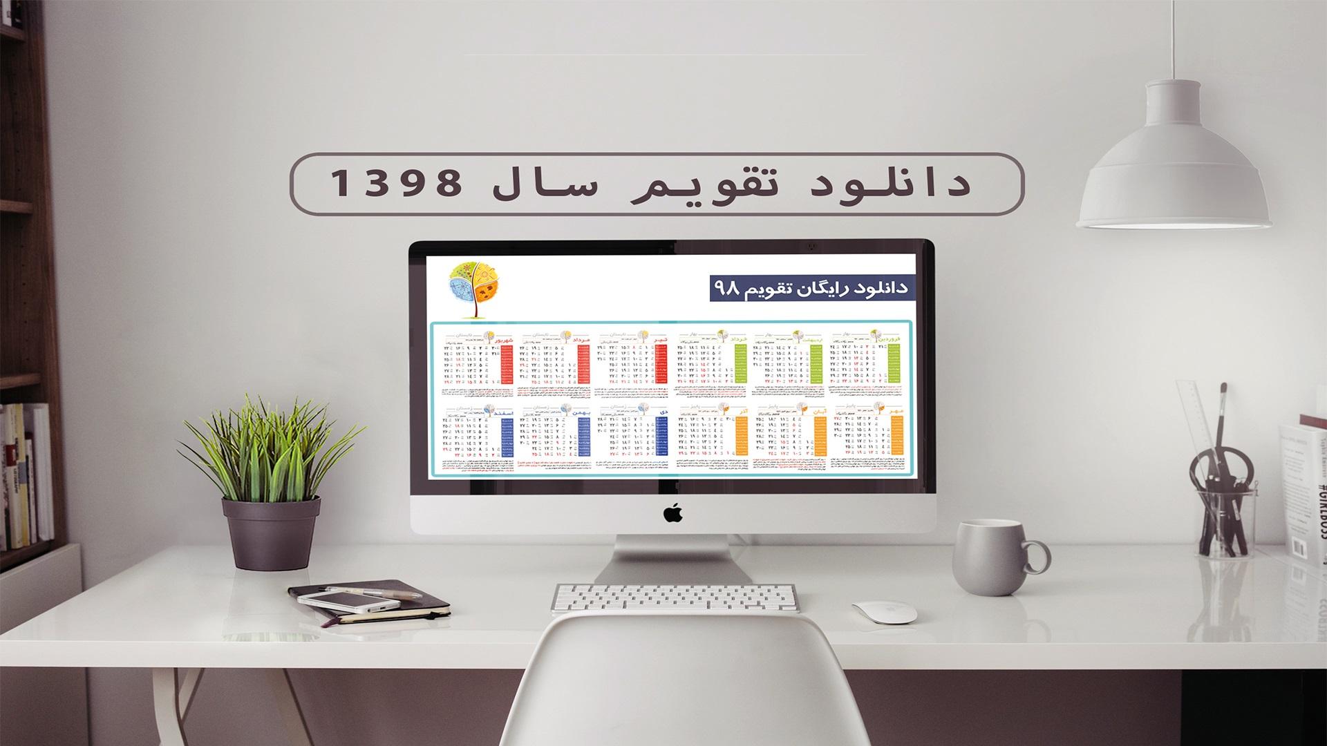 بدافزارهایی با عنوان تقویم سال ۱۳۹۸ برای گوشی تلفن همراه