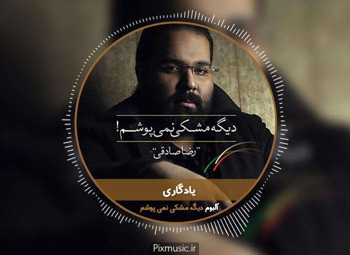 آکورد آهنگ یادگاری از رضا صادقی